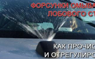 Как почистить и отрегулировать веерные форсунки омывателя автомобиля?