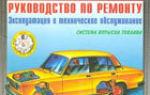 Устройство автомобиля : ваз 2104, ваз 2105 : конструкция и ремонт автомобилей для чайников