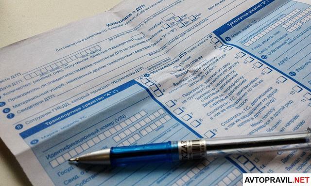 Правила оформления Европротокола при ДТП 2020 - образец и порядок действий