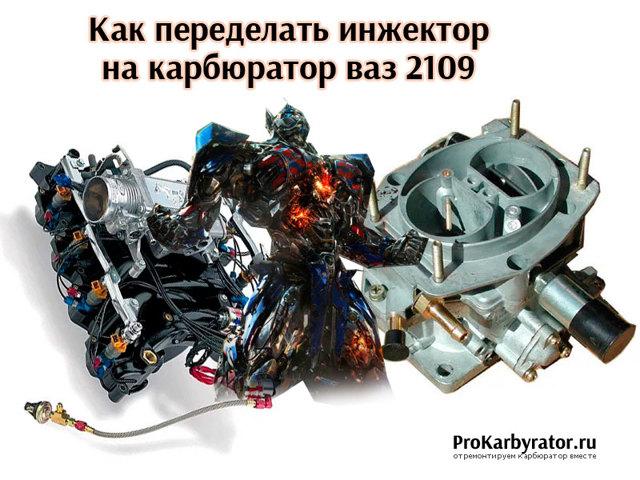 Как переделать инжектор на карбюратор ваз 2109 - полезные советы