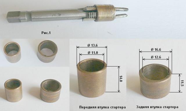 Замена втулок стартера ВАЗ 2109