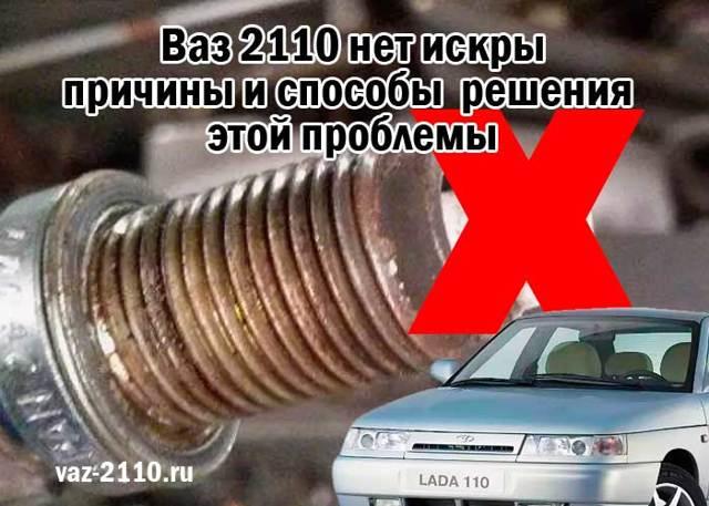 Как быть если на вашем ваз 2110 нет искры - поиск неисправности