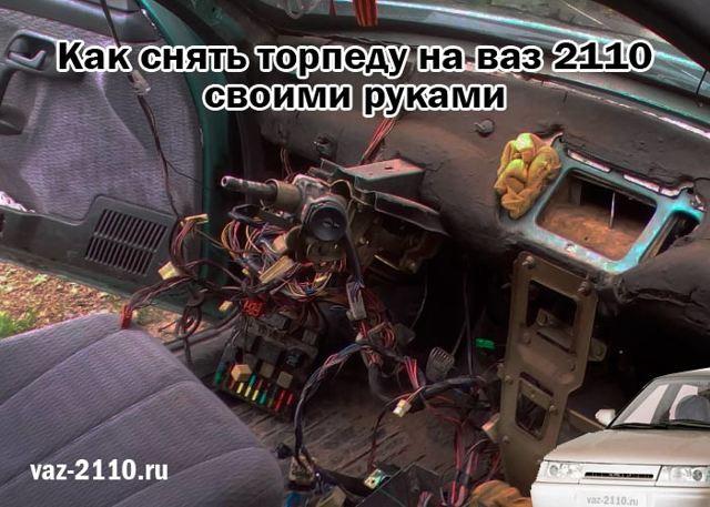 Как разобрать панель ВАЗ 2110: Видео, фото