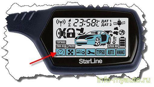Как узнать какая сигнализация старлайн стоит на машине